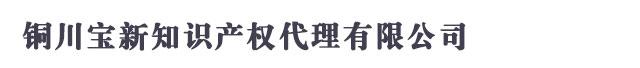 铜川商标注册_代理_申请